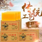 优生活洗衣皂 180g*9块 共三盒 YSH-53