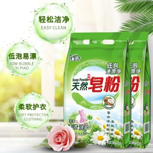 优生活天然皂粉洗衣粉 2.5kg*1袋 YSH-27