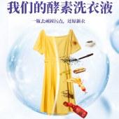 优生活酵素洗衣液 1kg*5瓶 YSH-22