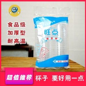 旺点航空杯 一次性塑料水杯 210ml 加厚 40装