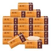 真绮天然原生竹浆本色抽纸(30包)