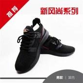 太赫兹能量新风尚男鞋
