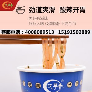 脂肪魔芋酸辣粉  桶装339g1桶(含配料包) 0脂肪食品