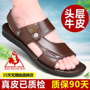 大公鸡真皮沙滩凉鞋1808