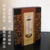 手筑茯砖茶