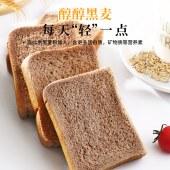 黑麦全麦面包早餐