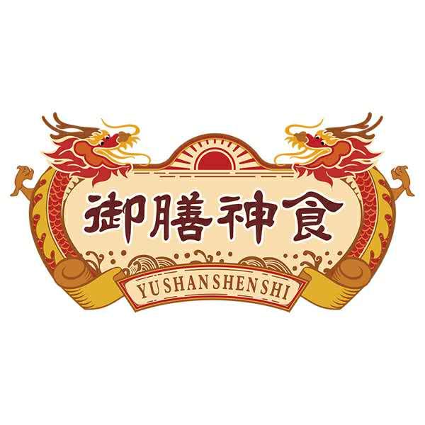 武汉御膳神食食品有限公司