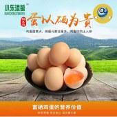 添毓富硒鸡蛋