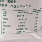 贺阳 富硒黑麦面粉5KG
