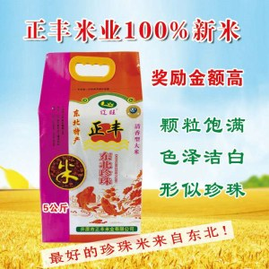 东北大米珍珠米    5kg/袋