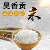 昊香贡米【5kg】