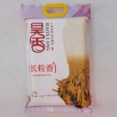 昊香长粒大米(5kg)