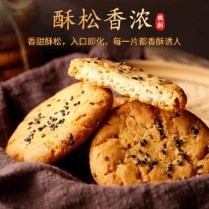 黑芝麻桃酥饼干