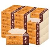 真绮天然原生竹浆本色抽纸(21包)
