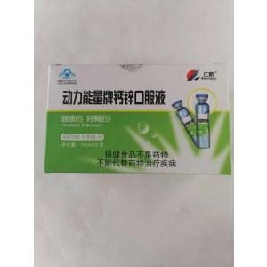 钙锌口服液