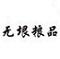 济宁穗丰农资有限责任公司