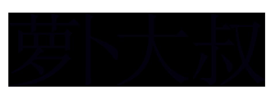 浙江良汭服饰有限公司