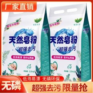 洁依女神5KG两袋香水天然皂粉