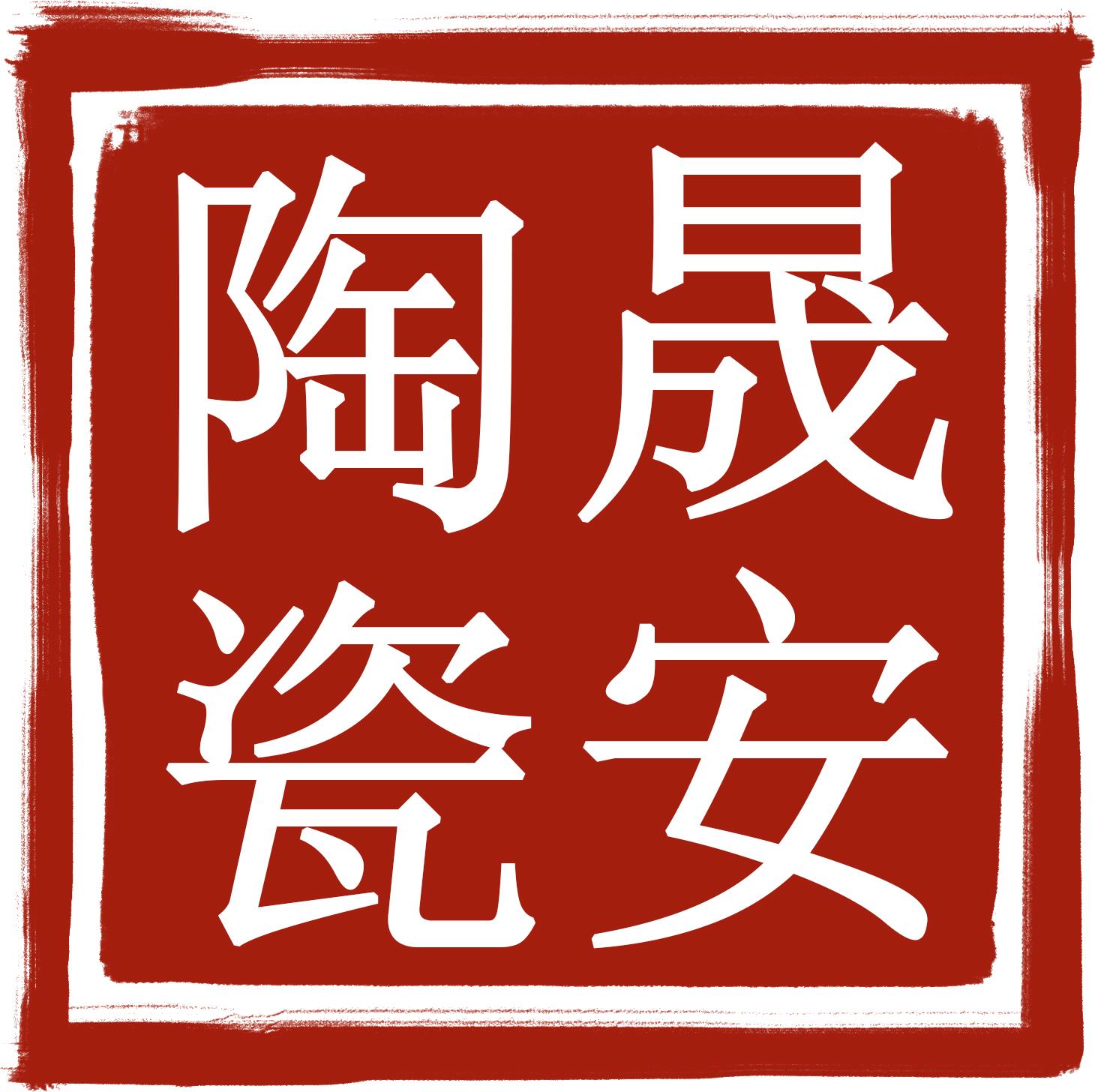 景德镇晟安陶瓷有限公司