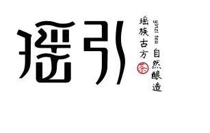 湖南省瑶方生物科技有限公司