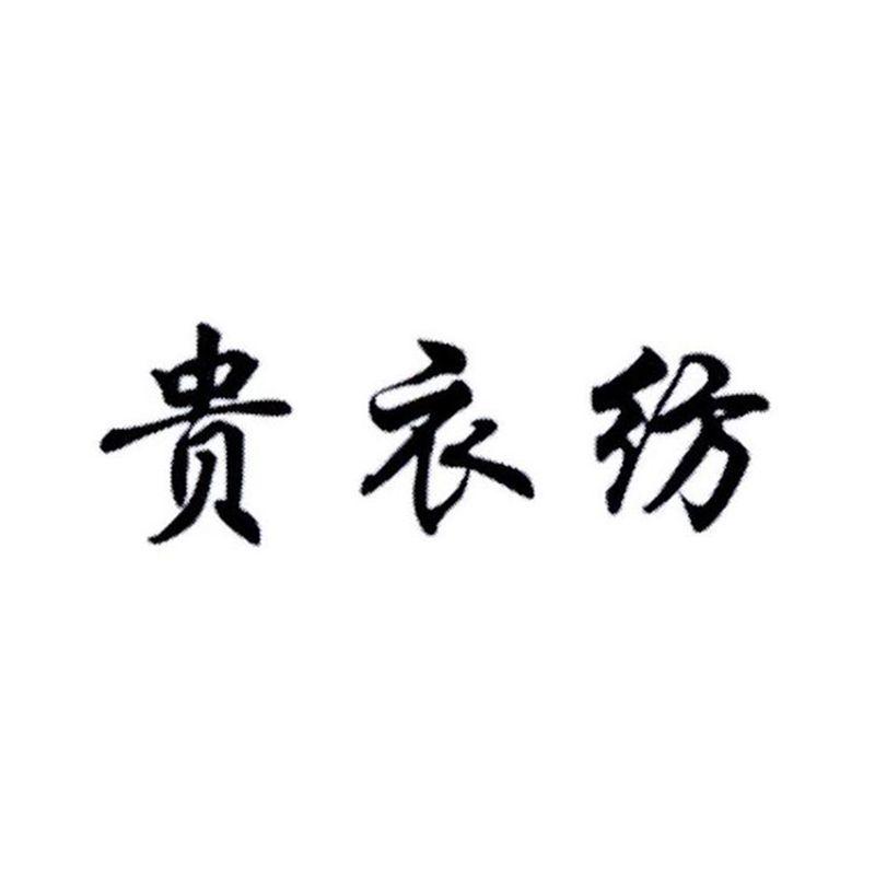石家庄安利安日化有限公司