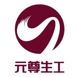 厦门元尊生物工程有限公司