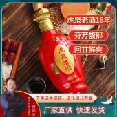 虎泉老酒16年陈酿