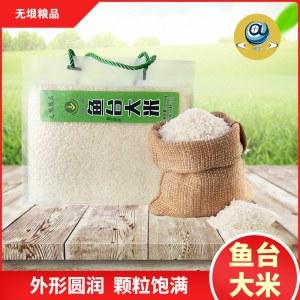 鱼台大米(无公害农产品)