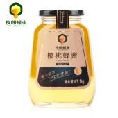 夜郎蜂业 - 1kg樱桃蜂蜜