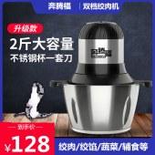 绞肉机HAY-813G钢杯一套刀