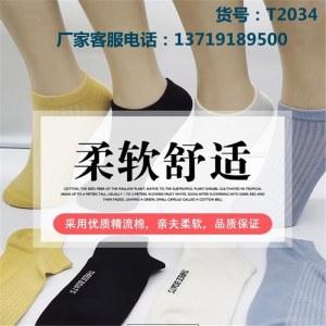 精梳棉细柔多彩女船袜 T2034