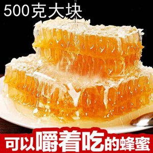 蜂巢蜜500克--来自长白山的秘蜜