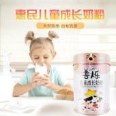 惠民善烁儿童成长奶粉800克罐装