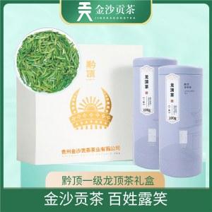 黔顶龙顶茶一级绿茶100g*2白罐+2020款白色礼盒