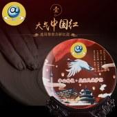 2021(鹤寿延年)华云纪念陶瓷盘
