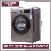 七星.9kg双D变频全自动滚筒洗衣机