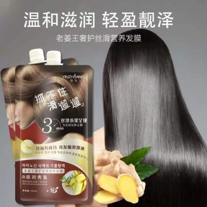 茵妆 老姜王奢护丝滑营养发膜500ml