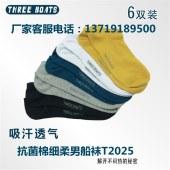 抗菌棉细柔男船袜T2025[6双装】
