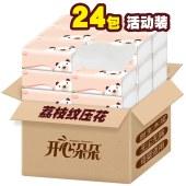 开心朵朵小包原木卫生纸抽纸24包 M112
