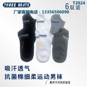 抗菌棉细柔运动男袜(6双/盒)T2024