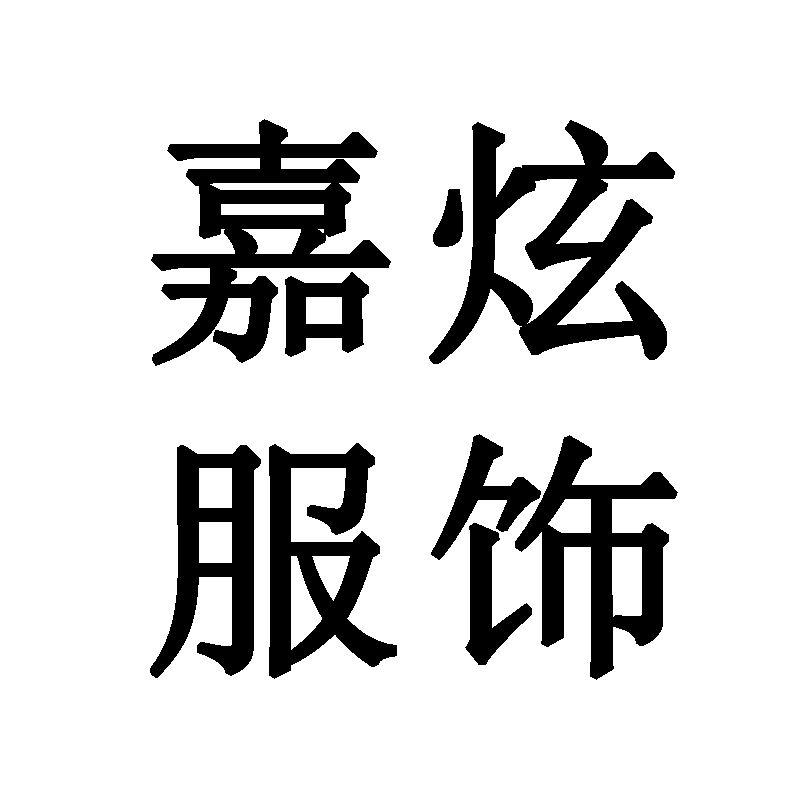 中山市大涌镇嘉炫制衣厂