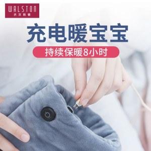 充电式多用途暖手宝发热垫