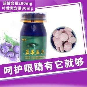 【长白源】蓝莓片