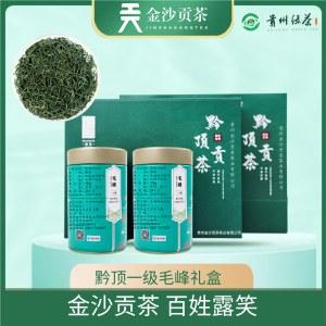 黔顶毛峰一级绿茶125g*2