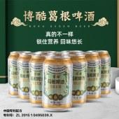 【博酷】葛根啤酒