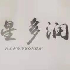 五莲县运星槐米专业合作社