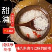 手工土家甜酒360克/碗