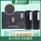 黔顶红一级红茶100g*2黑罐+2020年款黑色礼盒