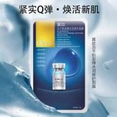 茵妆寡肽冻干粉澎弹水润修护面膜10片/盒