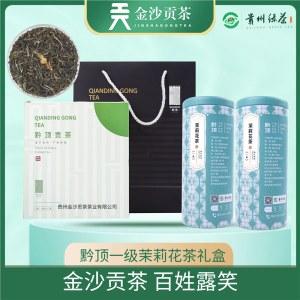 黔顶茉莉花茶一级绿茶100g*2 21年款茶罐+简包装盒